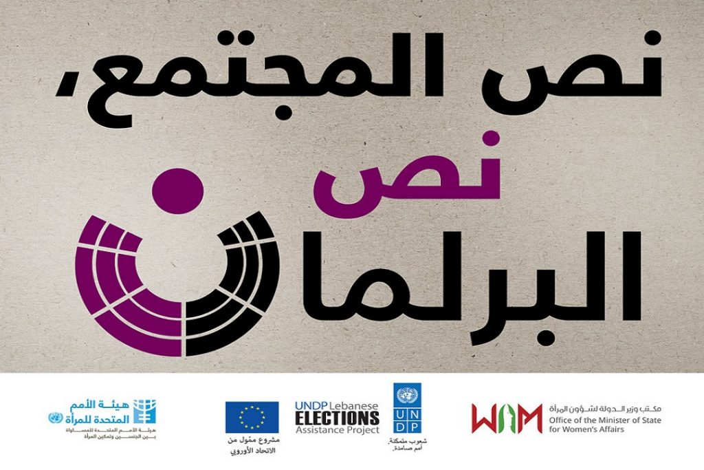 EC-UNPD JTF - Public Awareness Campaign on enhancing Women's Participation in Elections in Lebanon